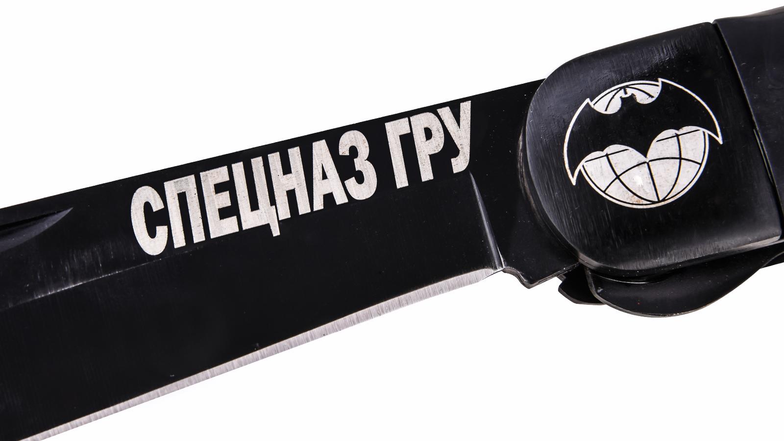 """Складной нож """"Спецназ ГРУ"""""""