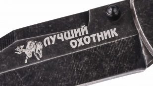 """Складной нож-стропорез с гравировкой """"Лучший охотник"""" с доставкой"""