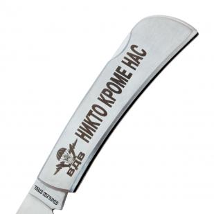 Складной нож ВДВ с гравированным девизом по лучшей цене