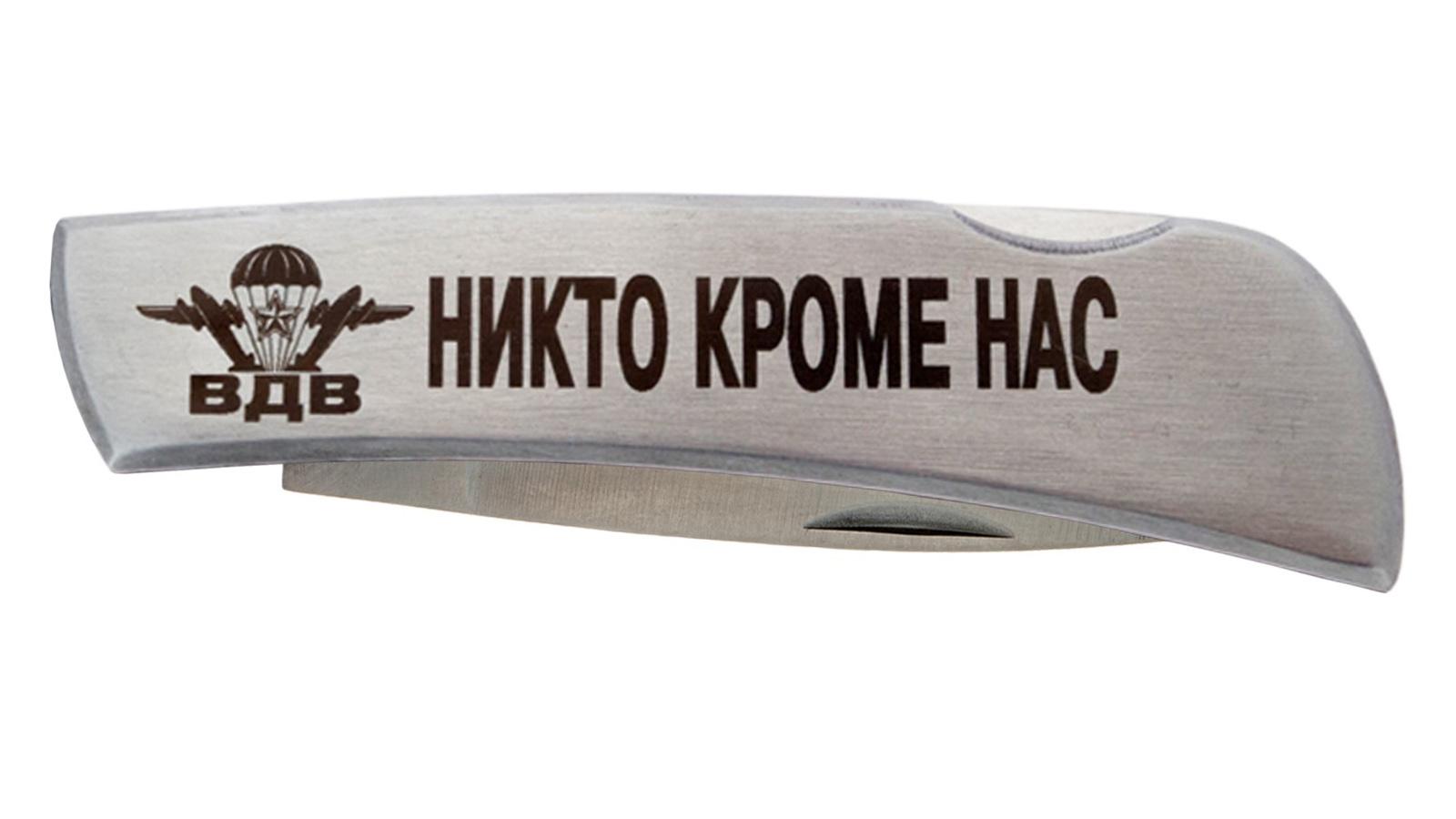 Складной нож ВДВ с гравированным девизом из коллекции Военпро