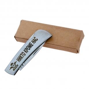 Складной нож ВДВ с гравированным девизом с доставкой