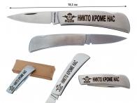 Складной нож ВДВ с гравированным девизом