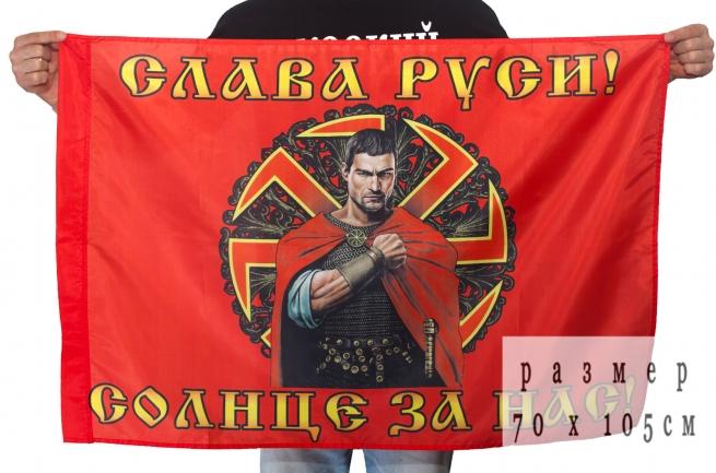 """Славянский флаг """"Солнце за нас"""" 70x105"""