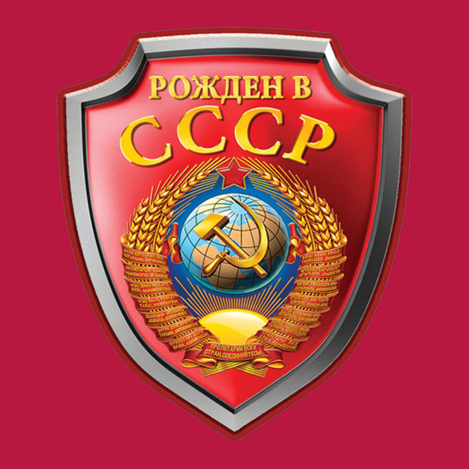 Купить сочную красную бейсболку с термотрансфером Рожден в СССР в подарок любимому
