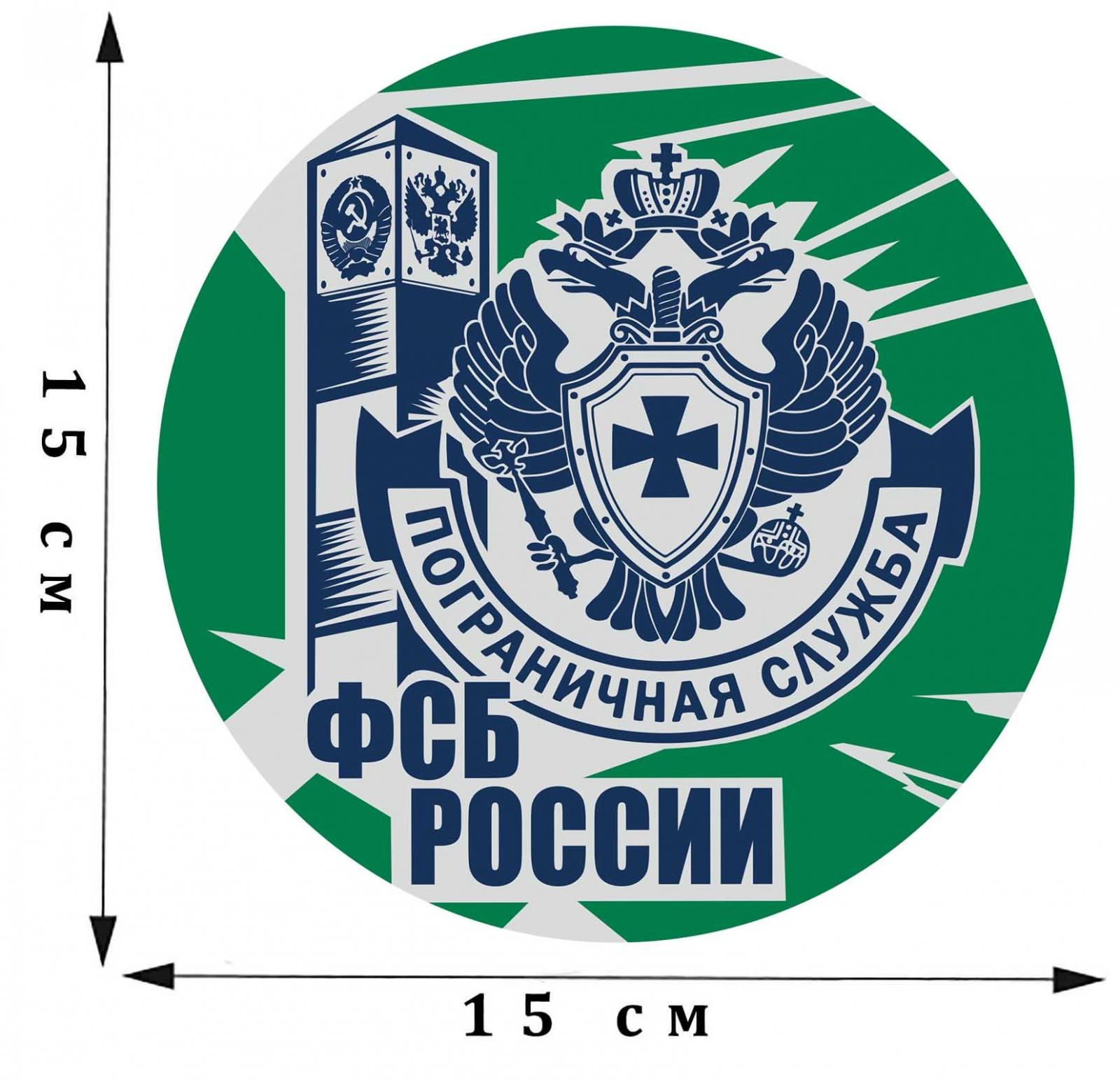 Солидная двухцветная наклейка Пограничная служба ФСБ России