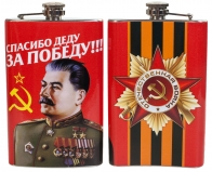 Советская фляжка