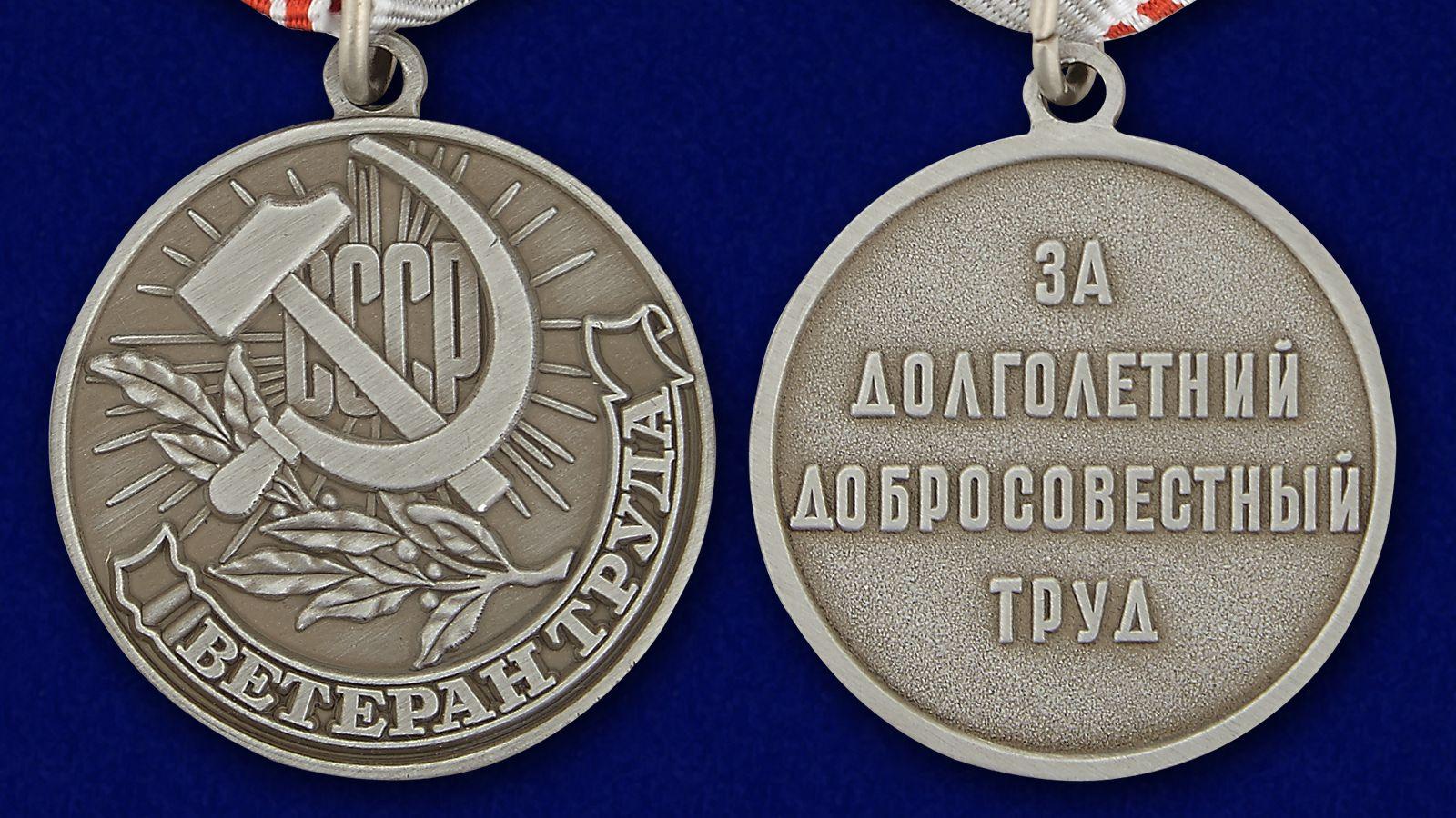"""Советская медаль """"Ветеран труда"""""""