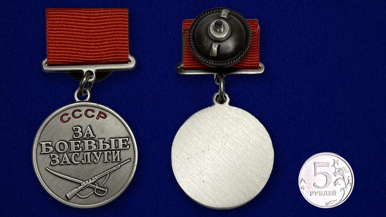 Советская медаль За боевые заслуги