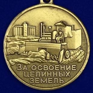 """Советская медаль """"За освоение целинных земель"""""""