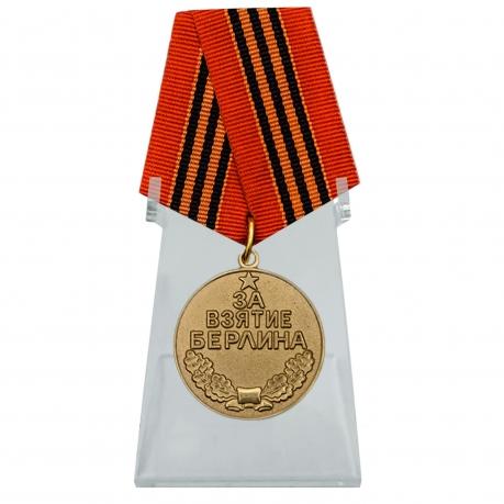 Советская медаль За взятие Берлина