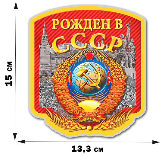"""Советская наклейка """"Рождён в СССР"""""""