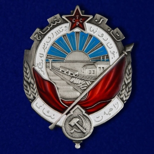 Орден Трудового Красного Знамени Туркменской ССР