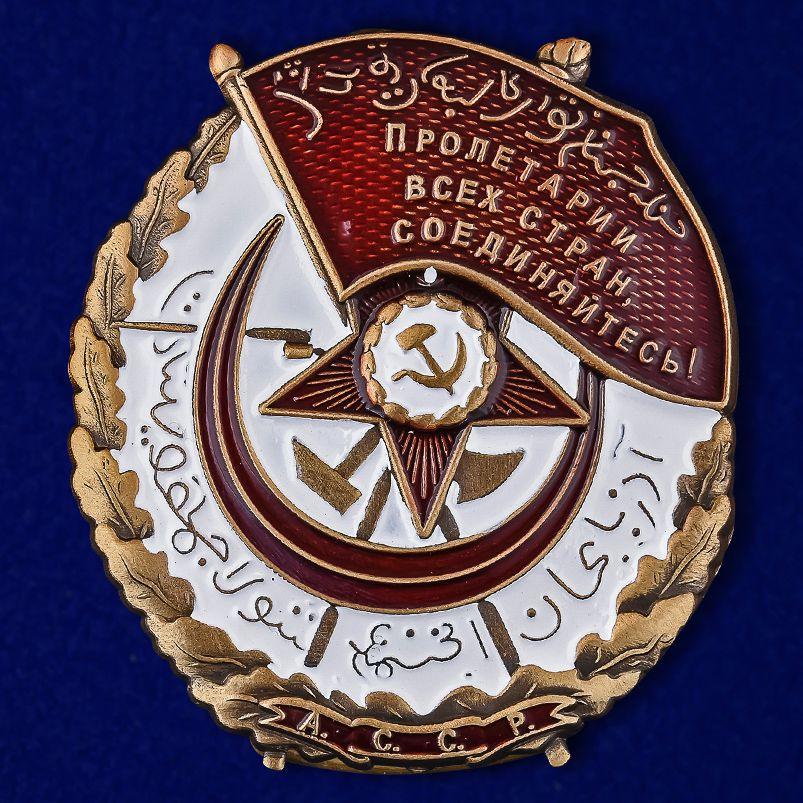 Орден Красного Знамени Азербайджанской ССР