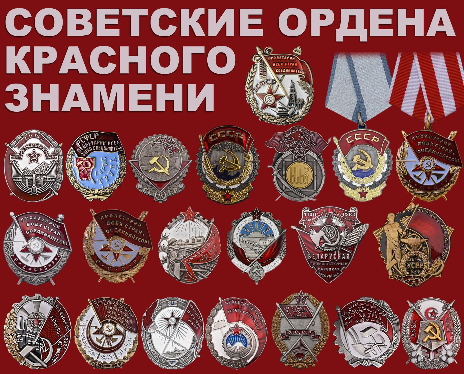 Советские ордена Красного Знамени