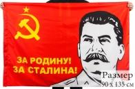 Флаг «За Родину За Сталина!»