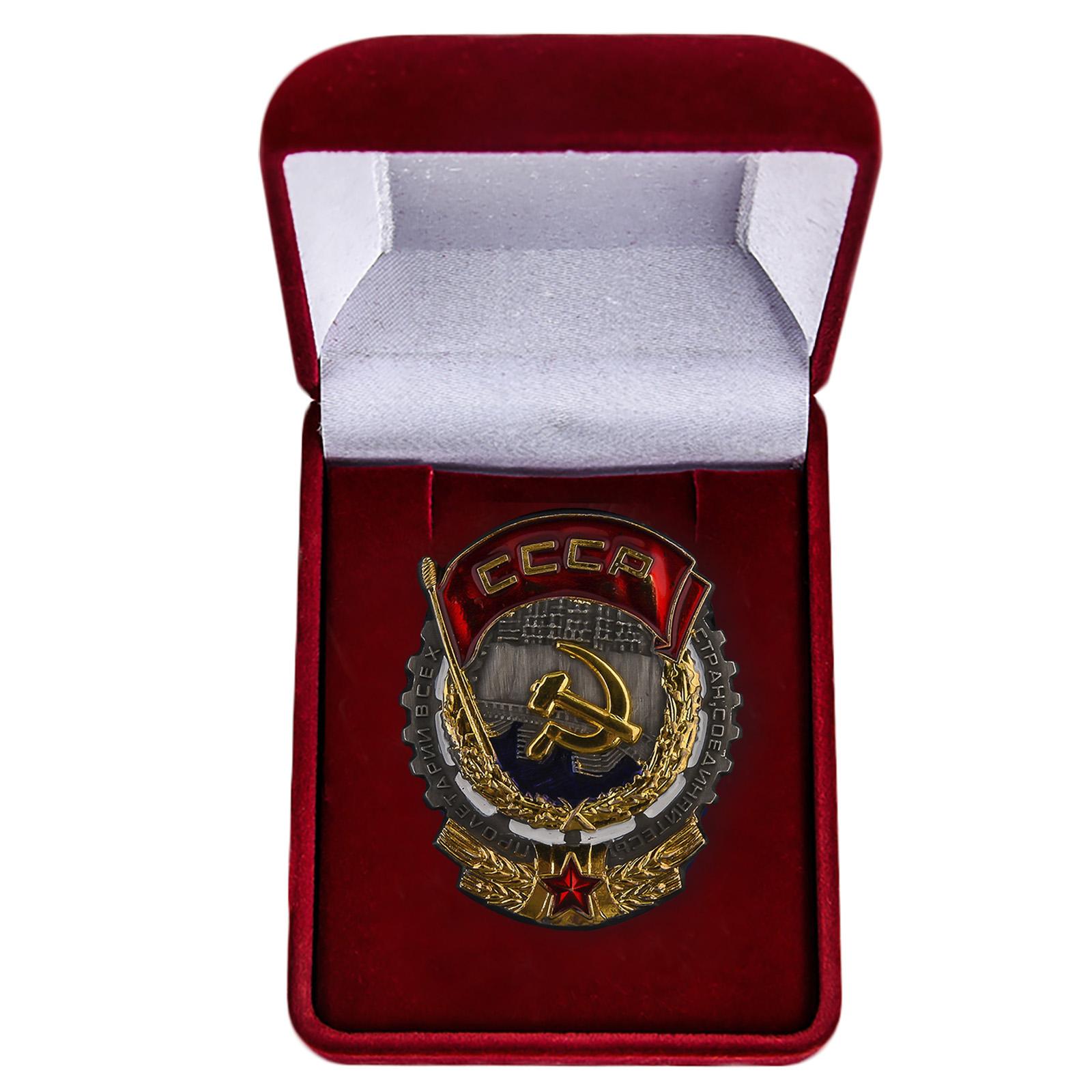 Советский орден Трудового Красного Знамени - качественнвя реплика