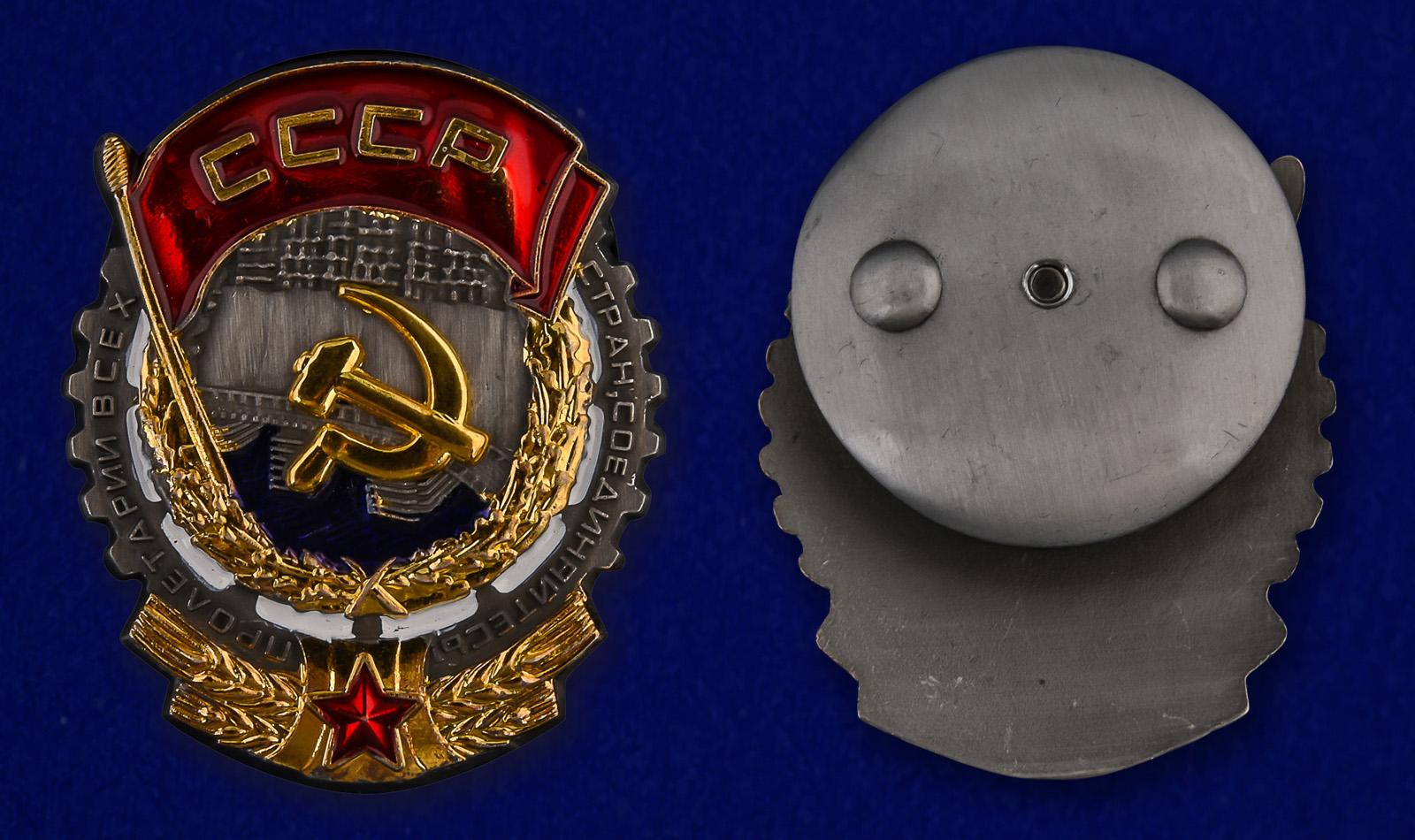 Советский орден Трудового Красного Знамени