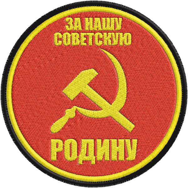 """Советский шеврон """"За Родину"""""""