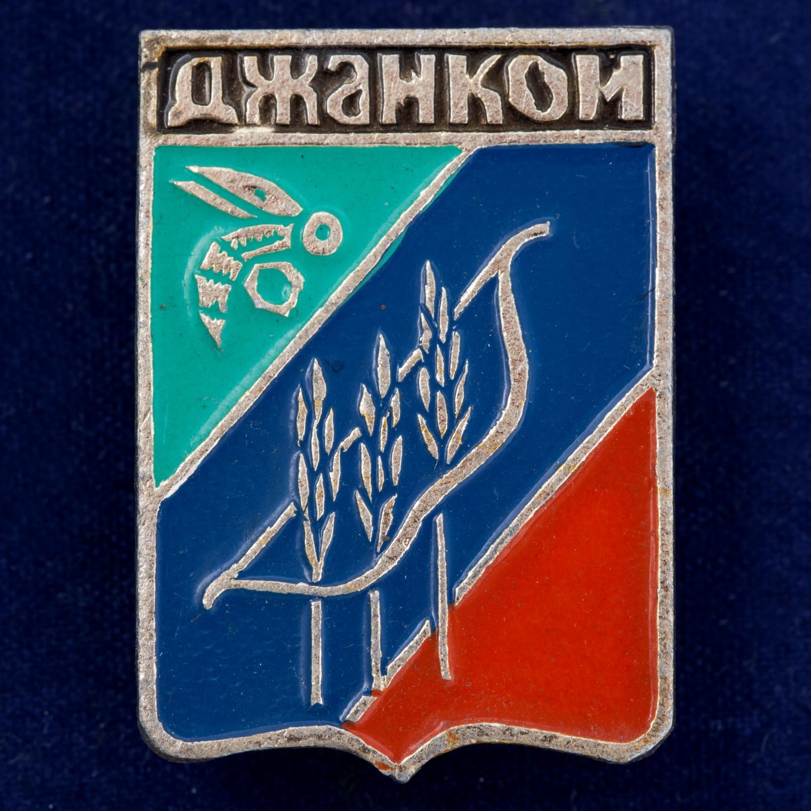 """Советский значок """"Джанкой"""""""