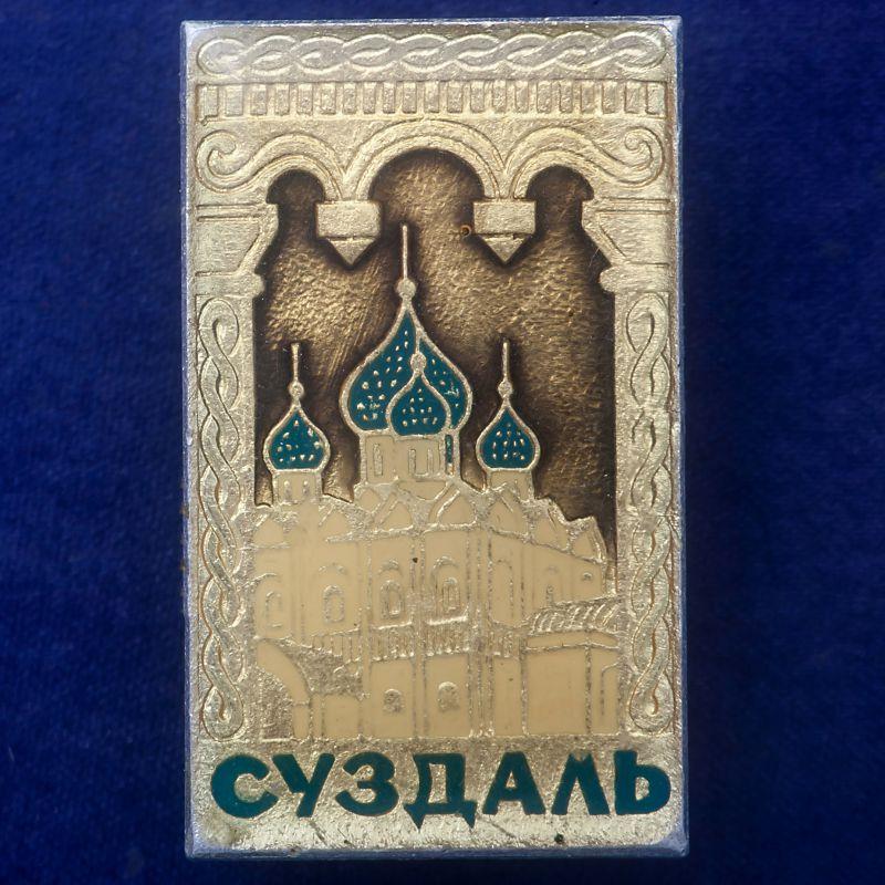 Советский значок города Суздаль