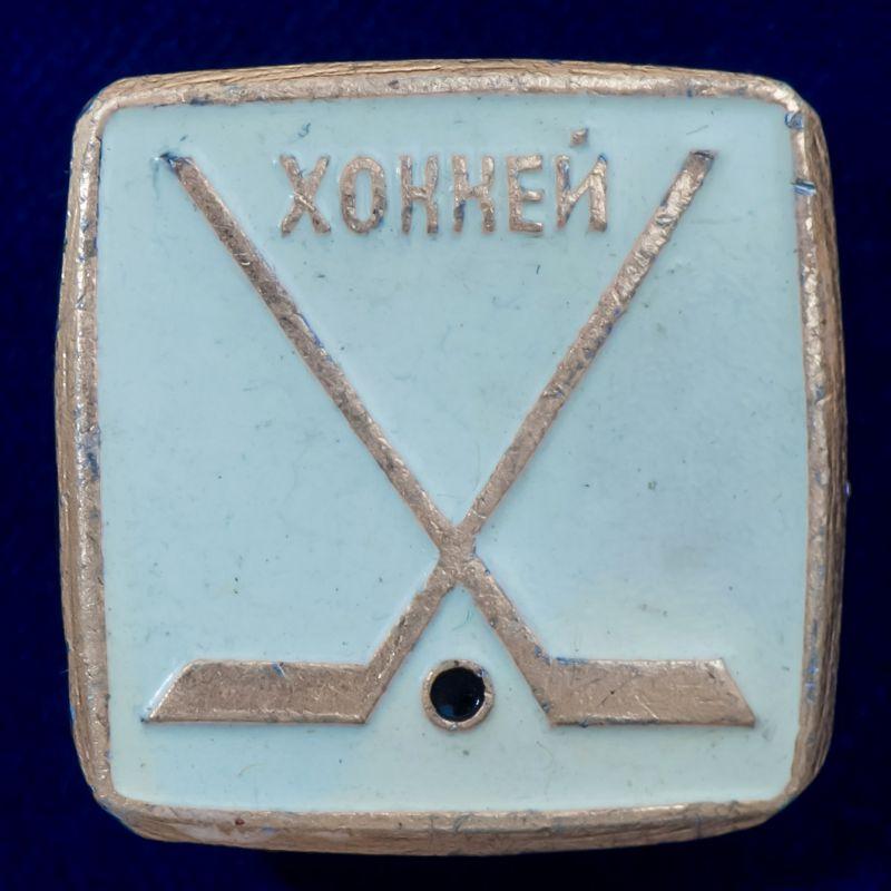 """Советский значок """"Хоккей"""""""
