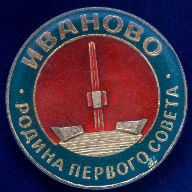 "Советский значок ""Иваново"""