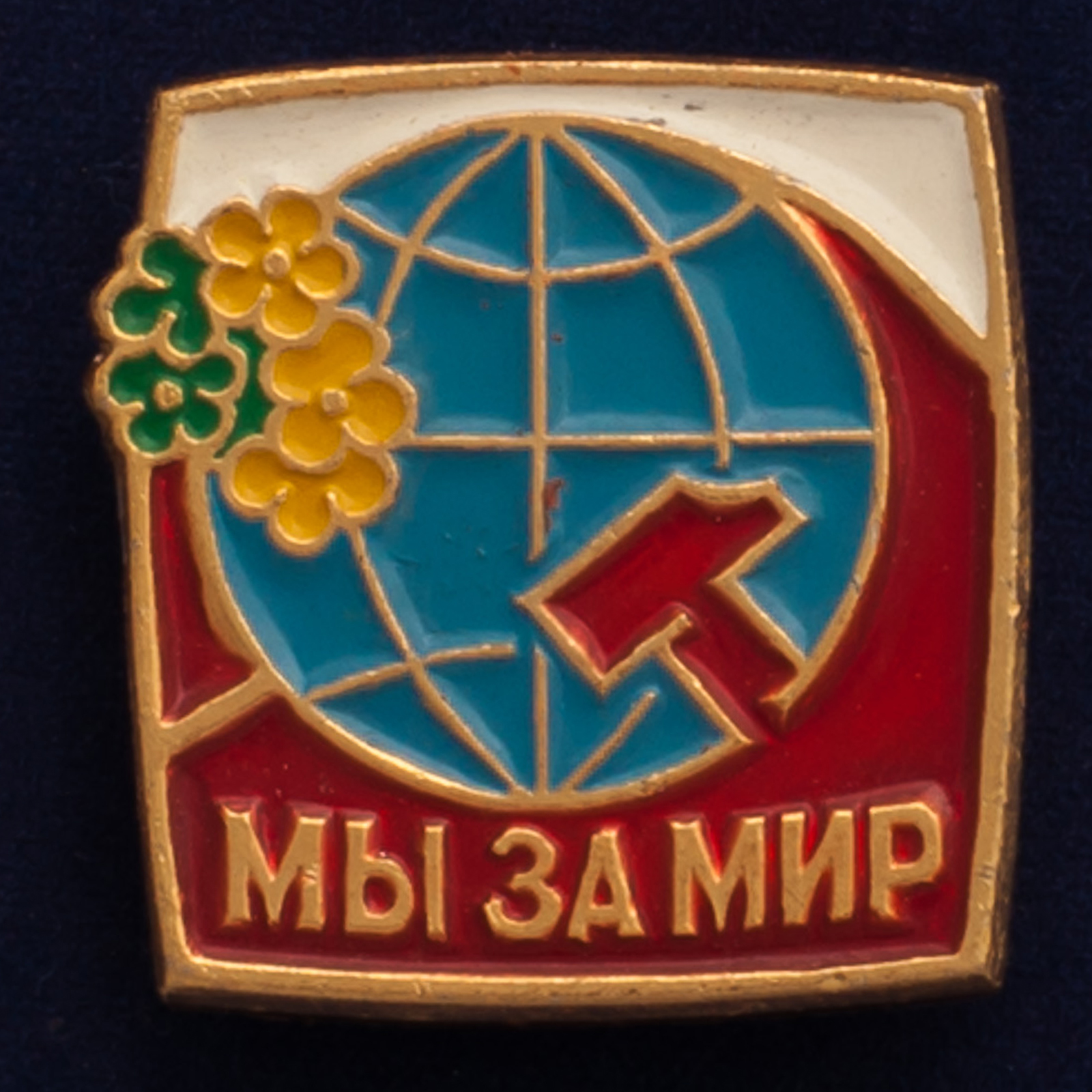 """Советский значок """"Мы за мир"""""""
