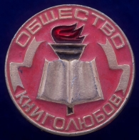 """Советский значок """"Общество Книголюбов"""""""