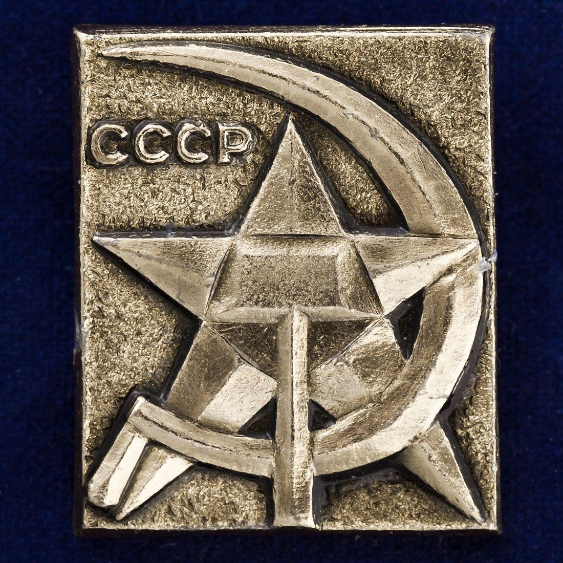 Советский значок с Серпом и Молотом