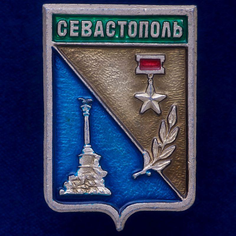 """Советский значок """"Севастополь"""""""