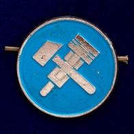 Советский значок Технического ВУЗа