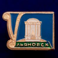 Советский значок Ульяновск
