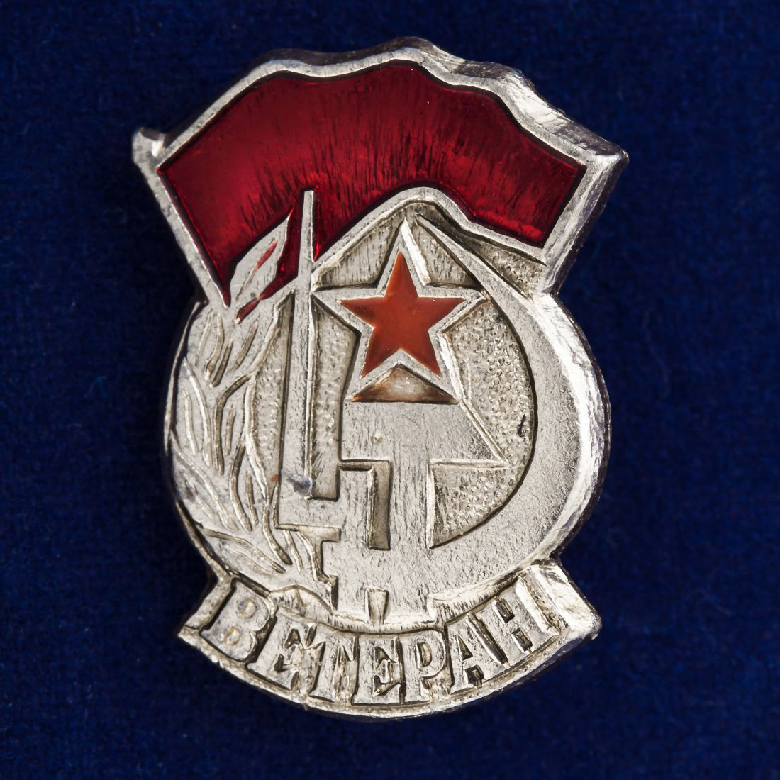 "Советский значок ""Ветеран"""