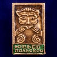 """Советский значок """"Юрьев-Польский"""""""