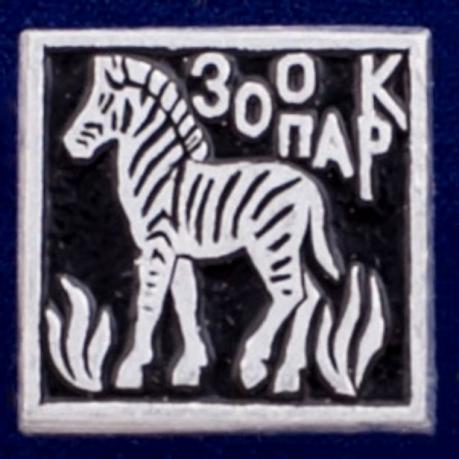 "Советский значок ""Зоопарк"""