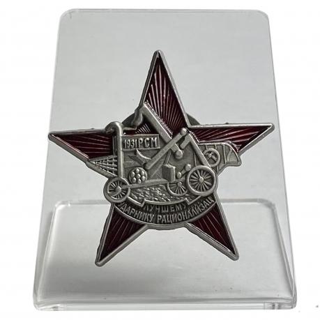 Советский знак Лучшему ударнику-рационализатору на подставке