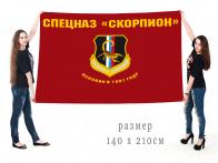 Большой спецназовский флаг Скорпион