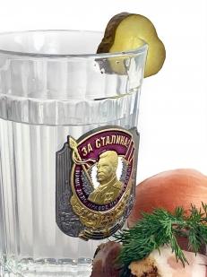 Граненый стакан За Сталина