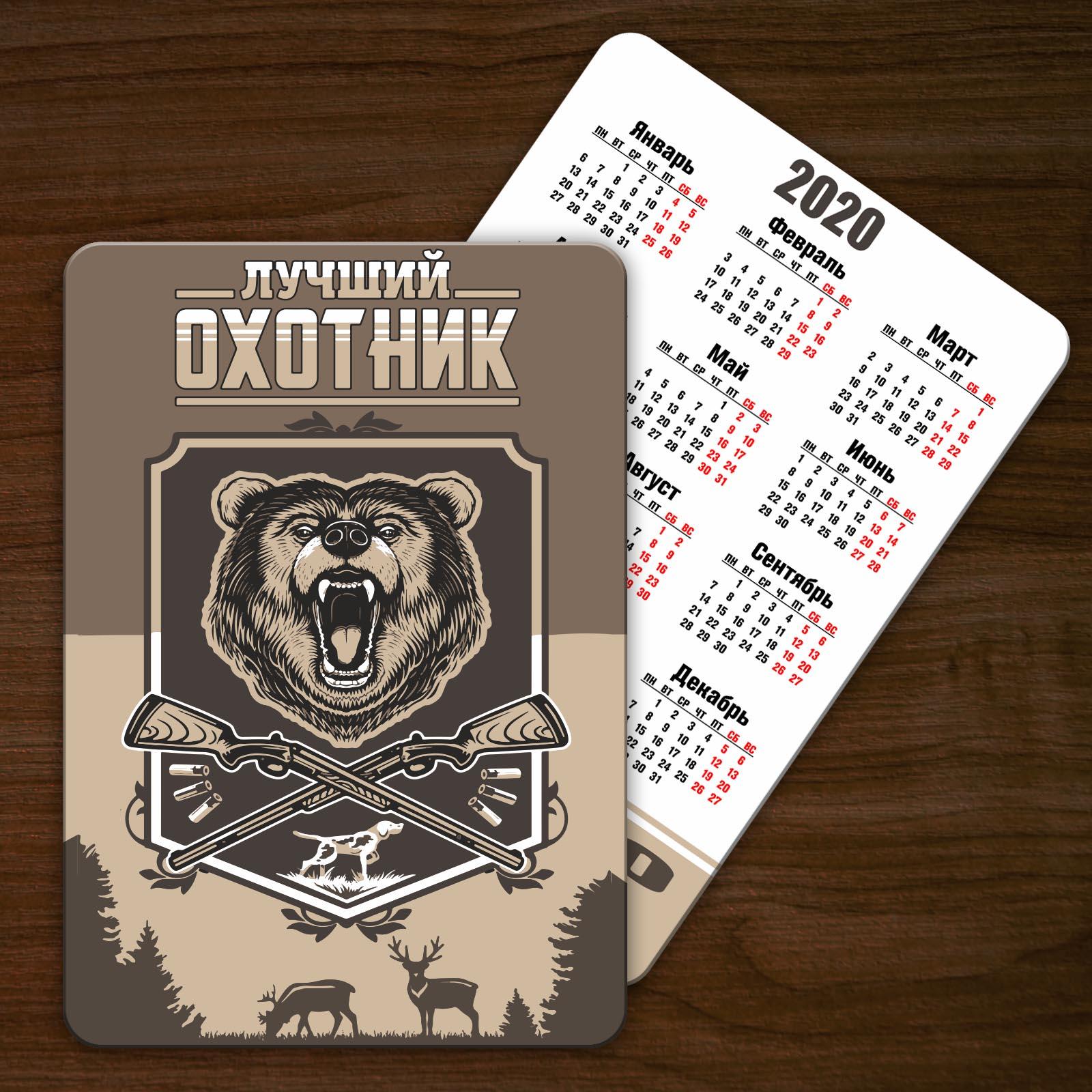 Стандартный календарик Лучший охотник на 2020 год