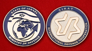 State of Israel Minisnry of defense Challenge Coin - obverse and reverse