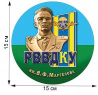 Статусная наклейка для десантников РВВДКУ