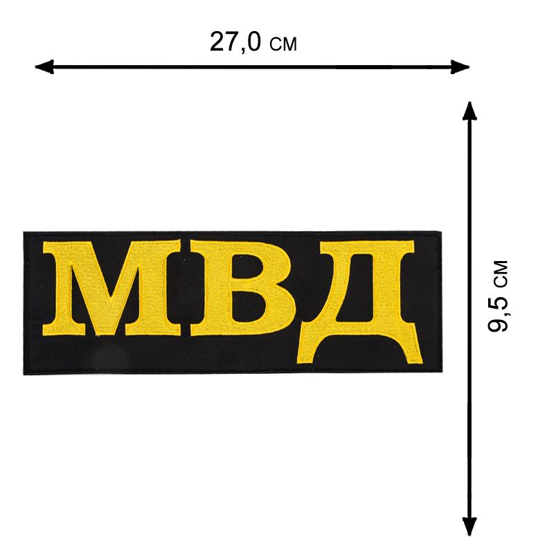 Статусная мужская толстовка для сотрудников МВД.