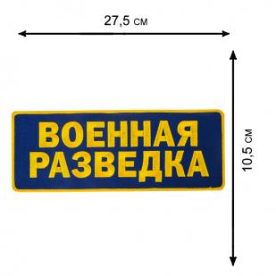 Статусная мужская толстовка ВОЕННАЯ РАЗВЕДКА.