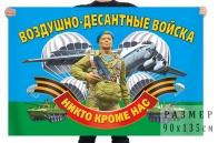 Статусный и яркий флаг ВДВ