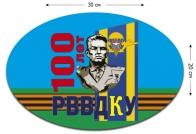 Стикер на авто «100 лет РВВДКУ»