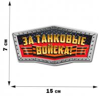 """Стикер """"За Танковые войска"""" (7x15 см)"""