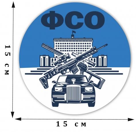 Стилизованная наклейка ФСО купить по сбалансированной цене