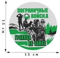 Стилизованная наклейка Пограничных войск