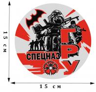 Стилизованная наклейка Спецназа ГРУ двухцветная