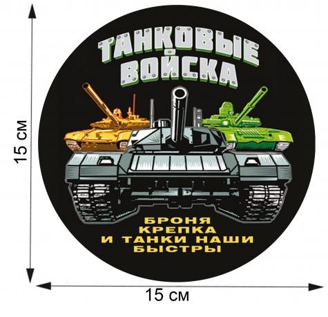 """Стилизованная наклейка """"Танковые войска"""""""
